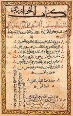 Alkhwarizmi_kitab_large